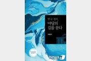 """""""야당의 실패는 민주주의 실패""""…한국정치, 야당의 길을 묻다"""