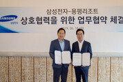 용평리조트, 삼성전자와 관광레저 콘텐츠 개발 업무협약