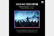 디지털 시대 새로운 소통 제안…ACC 라운드테이블 28일 개최