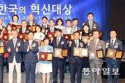2019 한국의 혁신대상… 기업-기관 20곳, 지자체 6곳 수상