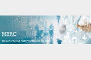 의료업계 미래 전략 키워드는 '빅데이터·AI'