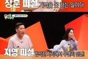 """'미우새' 백지영 """"서장훈 인연, 20대 초반 부킹으로 만나"""""""