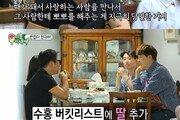 '미우새' 박수홍, 이동우 라디오 출연…딸 진심에 '울컥'