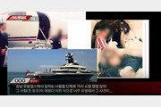"""""""수상한 술자리→유럽여행""""…스트레이트, 2차 YG 성접대 의혹 보도"""