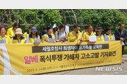 세월호 유가족, '폭식 투쟁' 일베 회원들 모욕죄 고소