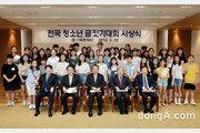 유한재단, 전국 청소년 글짓기대회 시상식 개최