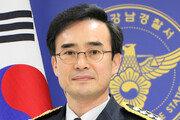 """신임 강남서장 """"경찰, 돈이 없지 자존이 없냐"""" 일성"""