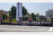 """남이섬과 자라섬 교량 추진에…""""헝가리 사태 못 면한다"""""""