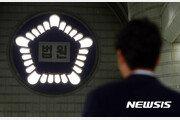 대법원, '사법행정권 남용' 추가징계 법관들 첫 심의