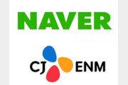 """대학생들이 취업하고 싶은 기업 """"네이버·CJ ENM"""""""