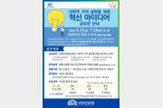 [헬스캡슐]사회보장정보원, 국민 대상 혁신 아이디어 공모전 개최 外