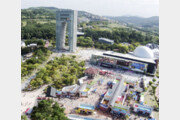 워터파크로 변신하는 경주세계문화엑스포공원