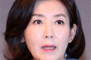 """흠집 난 나경원 리더십… 일부 """"재신임 물어야"""" 주장도"""