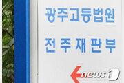 '군산 원룸 동거녀 살해·암매장' 주범들, 2심서 징역16년·11년