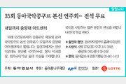 [알립니다]35회 동아국악콩쿠르 본선 연주회… 전석 무료