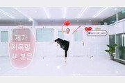 다리 들어올려 '펑'…발레동작으로 소생캠페인 참여한 발레리나 화제