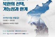 [전합니다]북한연구학회, 28일 '한반도 대전환기' 주제 하계학술회의 개최