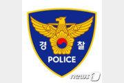 """오산 야산서 발견된 백골 1구…경찰 """"10대 남자로 확인"""""""