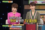 """'쇼호스트' 유난희 """"1시간에 100억""""…최악의 방송 사고는?"""