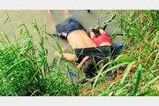 '미국판 쿠르디' 사진에 세계가 눈물…美 반이민정책에 비판의 목소리