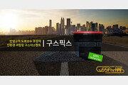 포트홀·블로우업 위험천만…도로파손 복구재 고체형 구스아스팔트 관심 Up