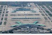 트럼프 방한…공항 이용객 보안검색 시간 길어진다