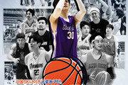 김태우·이상윤 등 연예계 농구 스타들이 뜬다…KCBL 연예인 농구대회