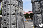 '제천 화재참사' 전 소방 지휘팀장 징계 정직→감봉