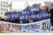 """서울자사고 학부모들, 대통령에 서한…""""강남 8학군 부활"""""""