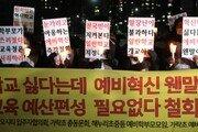"""""""혁신학교 싫다"""" """"집값 떨어진다""""…서울형 혁신학교 '님비' 논란"""