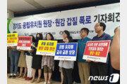 """원장 '갑질' 폭로한 유치원 교사들…""""인격체로 존중받고 싶다"""""""