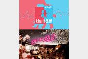 평일 밤 지각변동…'드라마 프라임타임'에 뜬 예능