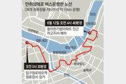 버스 승객 태우고 만취운전… 50분간 강남 출근길 달렸다