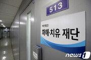 """日, '화해·치유재단 해산 완료' 소식에 """"수용 불가"""""""