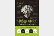 [책의 향기]6번째 대멸종의 주범은 인류일까
