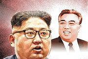 김일성 사망 25주기[횡설수설/정연욱]