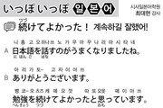 [시사일본어학원]계속하길 잘했어!
