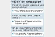 정경두 국방 교체론 부상… 개각 폭 9개부처 이상 확대 가능성