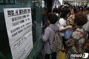 부산지하철 파업에 '재난문자' 보낸 부산시 논란