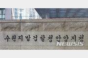 검찰, 김학의 전 차관 출금조회 법무관 2명 무혐의