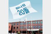하나원 20돌[횡설수설/구자룡]