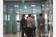 경찰 '붉은 수돗물' 인천시 상수도본부 압수수색