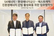 """""""친환경에너지 생산 앞장"""" … SK에너지-에너지公 MOU"""