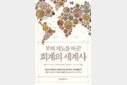 [책의 향기]회계의 눈으로 세계사를 읽다