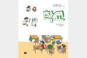 [어린이 책]툭하면 다치는 친구, 안전 생활법 배워요