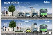 강남서 4대문 안 도심까지 자전거로 30분…내년 서울에 '자전거 고속도로' 개통