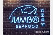 외식기업 디딤, 싱가포르 해산물 브랜드 '점보씨푸드' 도입…도곡동 1호점 오픈