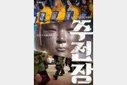 """위안부 다룬 영화 '주전장' 감독 """"아베 덕에 관심받아 …땡큐 아베"""""""