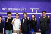 평창 남북평화영화제 내달 16일 개막