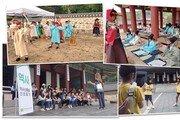 교육의 장이 된 남한산성… 능동적 체험교육 통해 소통과 협동 배워